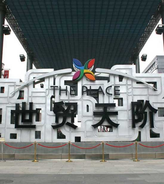 北京-世贸天阶
