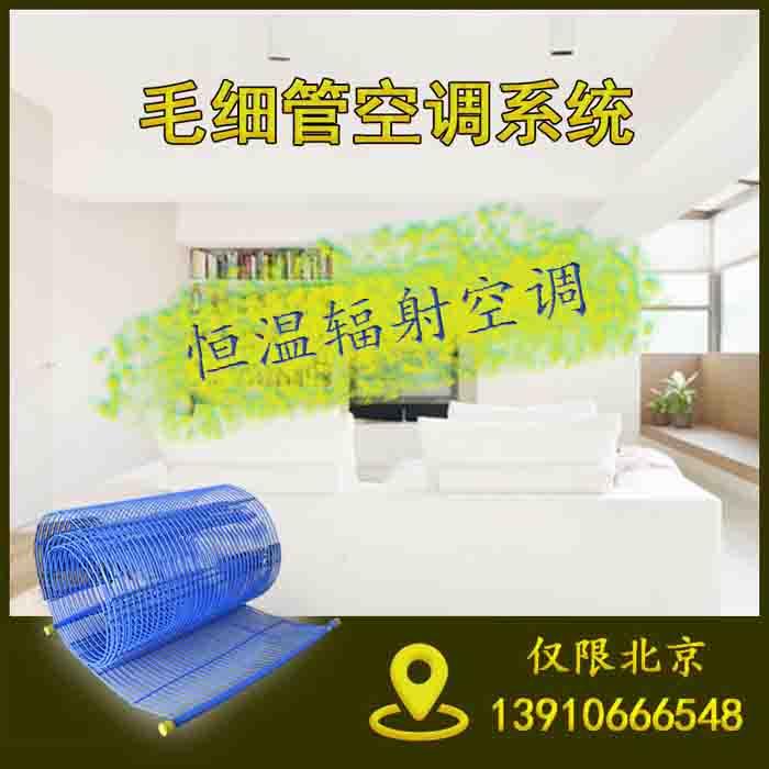 毛细管空调系统